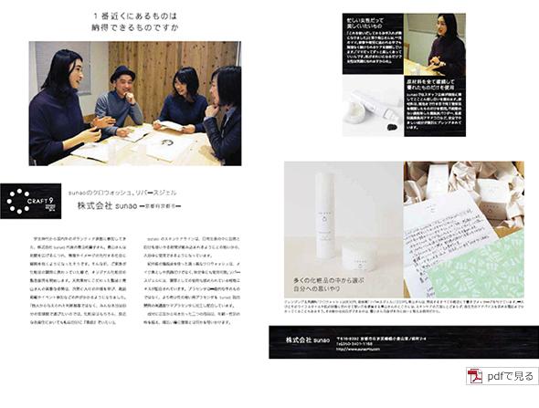 第77回東京インターナショナルギフトショー春2014