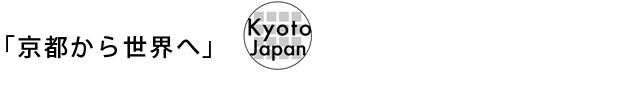 sunaoは「Kyoto Japan 」製品として世界へ羽ばたきます。